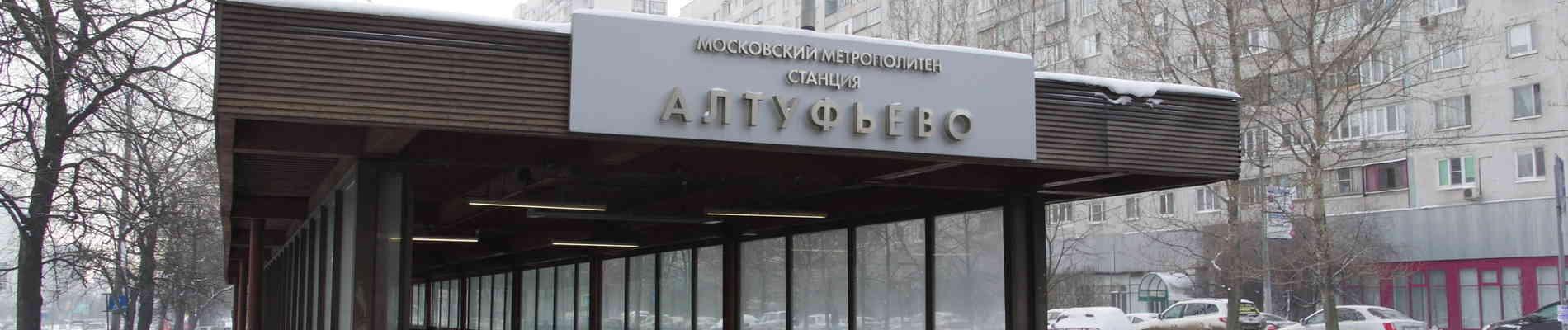 Изготовление печатей и штампов Алтуфьево