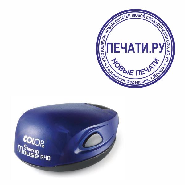 Печать на карманной оснастке Mouse R40