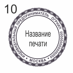 . Макет 10