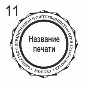 . Макет 11