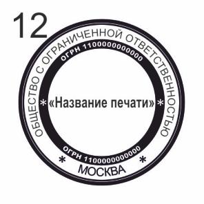 . Макет 12