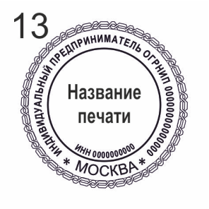 . Макет 13
