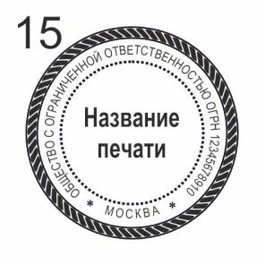 . Макет 15