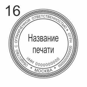 . Макет 16