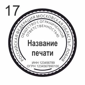 . Макет 17