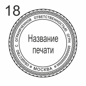 . Макет 18