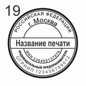 . Макет 19