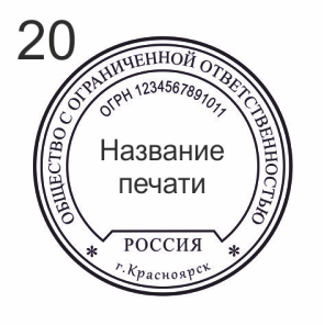 . Макет 20