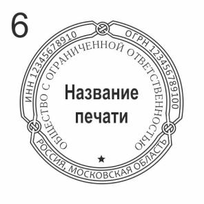 . Макет 6