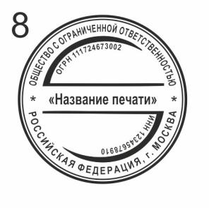 . Макет 8