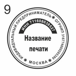 . Макет 9
