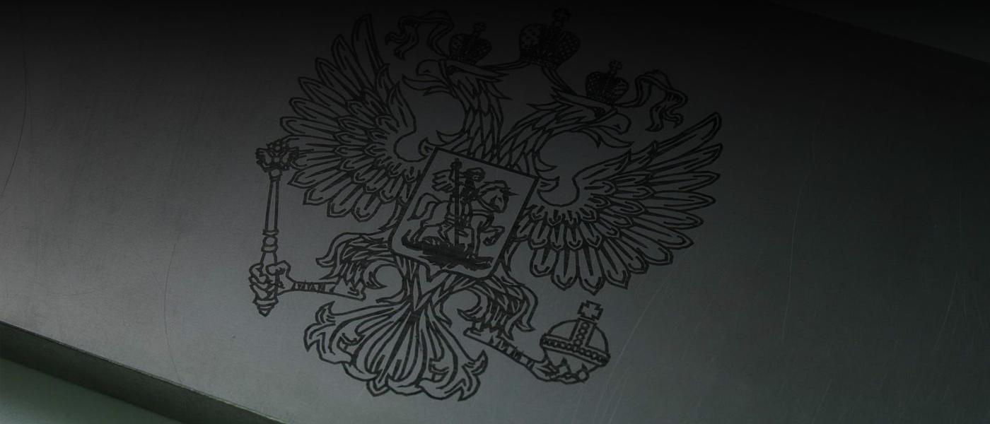 Изготовление печатей и штампов Изготовление гербовых печатей по ГОСТ Р 51511-2001